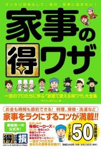 tokuson_cover_RGB